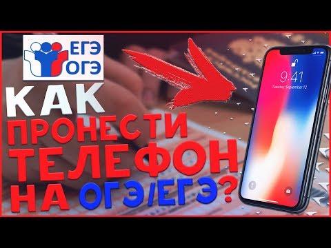 Как Пронести Телефон На ОГЭ/ЕГЭ (2020)!? // Как Списать ОГЭ/ЕГЭ!? (2020) I (История Из Жизни)