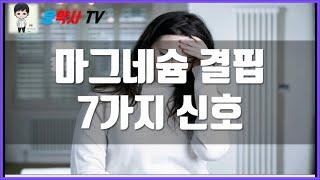 마그네슘 결핍 증상 7가지, 아이허브 추천제품 - 눈밑…