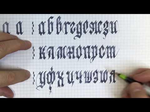 Готика 3. Кириллица? Почему нет? 哥特式 Gothic Cyrillic.