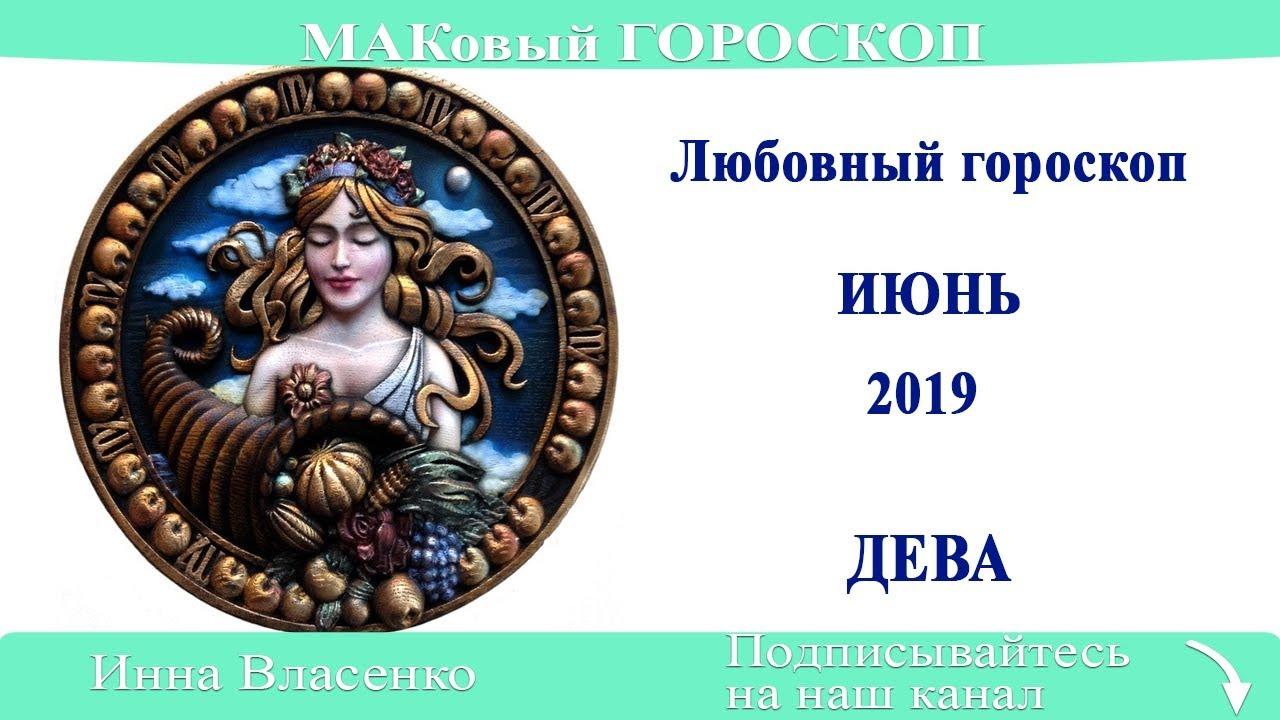 ДЕВА – любовный гороскоп на июнь 2019 (МАКовый ГОРОСКОП от Инны Власенко)