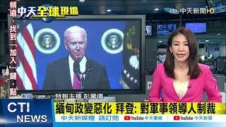 【整點精華】20210211全球現場關注 緬甸政變惡化 拜登: 對軍事領導人制裁