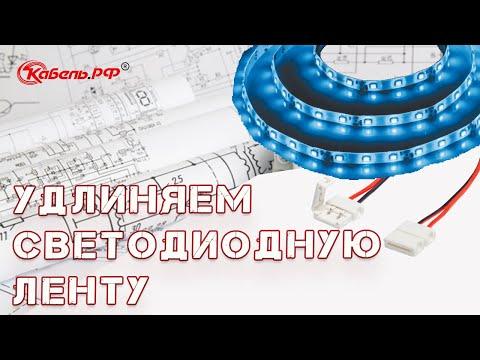 Как соединить светодиодную ленту?
