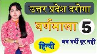 हिंदी वर्णमाला || UP Sub Inspector/Master Class For All Exam || हिंदी || By Arti Mam Part-5
