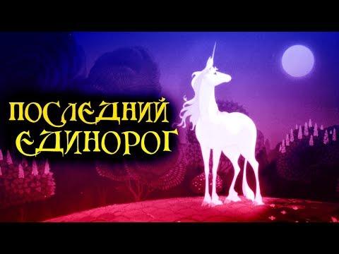 Единорог мультфильм аниме