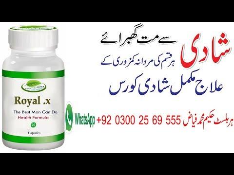 male power increase herbal medicine  Shadi course  Umm ul shifa Herbal products