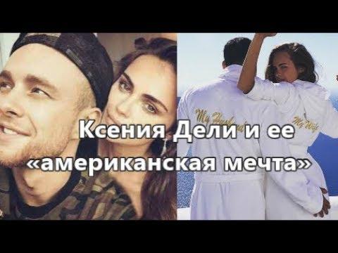 Как сегодня живет бывшая Егора Крида, которая вышла замуж за миллиардера