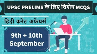 UPSC 2018 Special MCQs - 9th & 10th September 2017 - IAS Preparation on 2018 Prelims & Mains Pattern