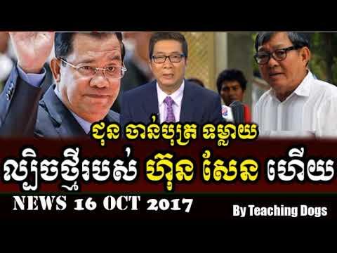 Cambodia Hot News: VOD Voice of Democracy Radio Khmer Evening Monday 10/16/2017