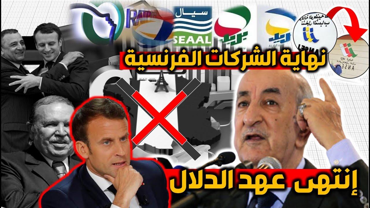 تبون و إنهاء الهيمنة الاقتصادية للشركات الفرنسية طردها من الجزائر ؟!