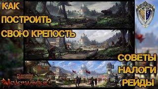 Как строить крепость? Игра Neverwinter(В видео я поделюсь своим опытом развития крепости гильдии. Расскажу о налогах, рейдах, различных форматах..., 2016-05-18T13:45:49.000Z)