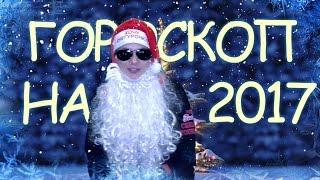 РЭП ГОРОСКОП НА 2017 ГОД ОТ ДЕДА МОРОЗА!=) НОВОГОДНИЙ КЛИП