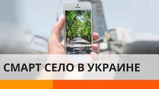 В Украине начали появляться «умные» села. Что такое Смарт село
