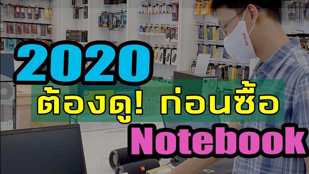 วิธีเลือกซื้อ Notebook ปี 2020 (ฉบับเข้าใจง่าย สำหรับผู้ไม่รู้ศัพท์คอมพิวเตอร์)