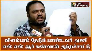 Nadigar Sangam Elections: Vishal team using SS Rajendran for advertisement, says SSR Kannan spl tamil video hot news 10-10-2015
