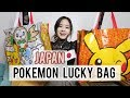 POKEMON CENTER LUCKY BAG 2018 | Fukubukuro | ポケモンセンター福袋