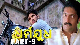 Dharma Yudh-Odia Movie Part-9/11   Allu Arjun   Latest Odia Movies 2019   TVNXT