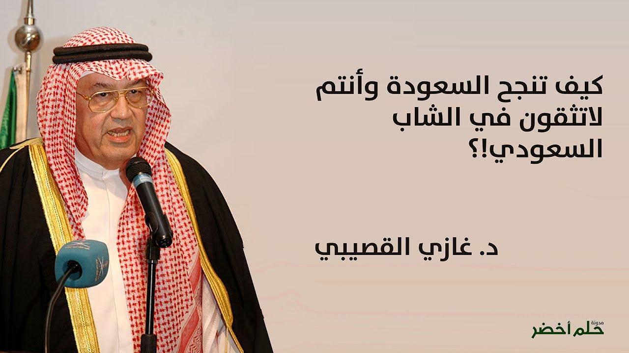 د غازي القصيبي كيف تنجح السعودة وأنتم لاتثقون في الشاب السعودي