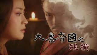 大秦帝国 縦横 ~強国への道~ 第51話