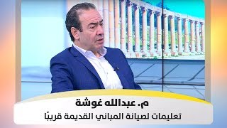 م. عبدالله غوشة - تعليمات لصيانة المباني القديمة قريبًا - اصل الحكاية