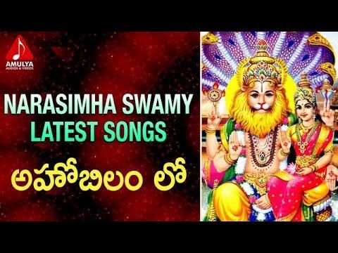 Latest Narasimha Swamy Songs | Ahobilam Lo Devotional Song | Amulya Audios and Videos