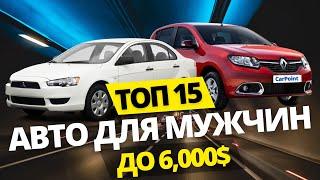 ТОП 15 лучших автомобилей ДЛЯ МУЖЧИН до 6000$ в Украине 2020