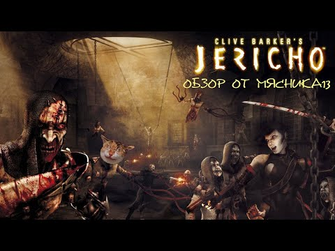 Обзор игры Clive Barkers Jericho