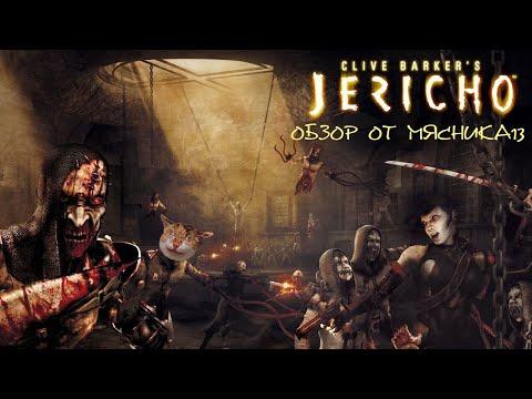 Clive Barkers Jericho: Море крови - море счастья (Обзор)