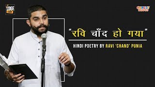 Ravi Chand Ho Gya | Hindi Poetry by Ravi Chand Punia | Stagetime