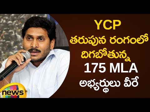 YCP Announces 175 MLA Contestants List For Assembly Elections 2019 | AP Political News | Mango News