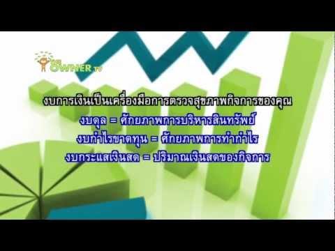 TheOwner.TV [SME Finance] ตอน วิเคราะห์งบการเงิน