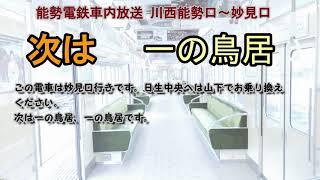 能勢電鉄車内放送 川西能勢口~妙見口