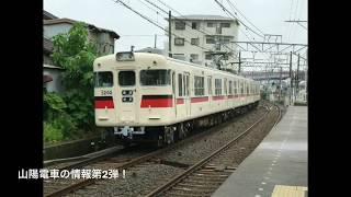 山陽電車ニュース第2弾!