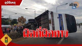 ฝนตก ถนนลื่น ทำให้ไปไม่ถึงจุดหมาย : Matichon TV