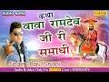 Download Baba Ramdev Ji Bhajans Audio Jukebox 2017 | Nonstop  Superhit Rajasthani Devotional Songs MP3 song and Music Video