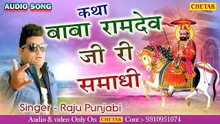 Baba Ramdev Ji Bhajans Audio Jukebox 2017 | Nonstop  Superhit Rajasthani Devotional Songs