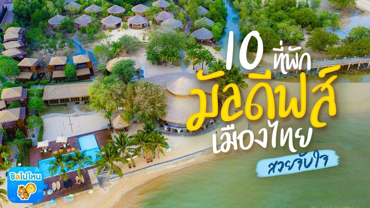 10 ที่พักมัลดีฟส์เมืองไทย สวยจับใจ