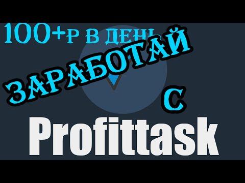 ProfitTask - где взять денег на донат и другие мелочи?#2. Заработок в интернете