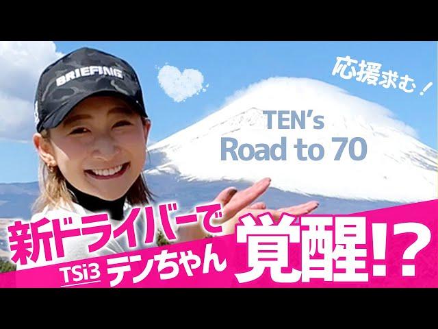 テンちゃん70台目指して練習ラウンド!浦オススメの新ドライバーが凄すぎる…【テンちゃん70台への道 練習ラウンド#1】
