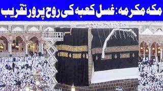 Ghusal-e-Kaaba Ceremony Held in Masjid al-Haram | 25 September 2018 | Dunya News