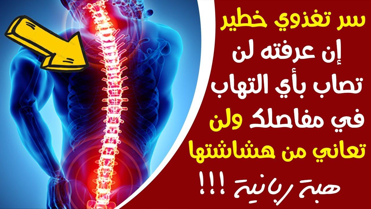 شوربة عظام اللحم ستجعل عظامك قوية ومفاصلك سليمة قل وداعاً للأبد لـ هشاشة العظام والتهاب المفاصل