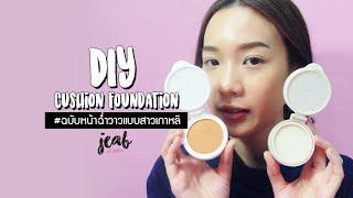 สอนทำ cushion foundation ฉบ บหน าฉ ำวาวแบบสาวเกาหล