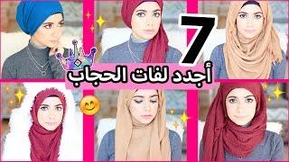 لفات حجاب بسيطة وجديدة مشهورة في الانستقرام | طريقة لف التوربان