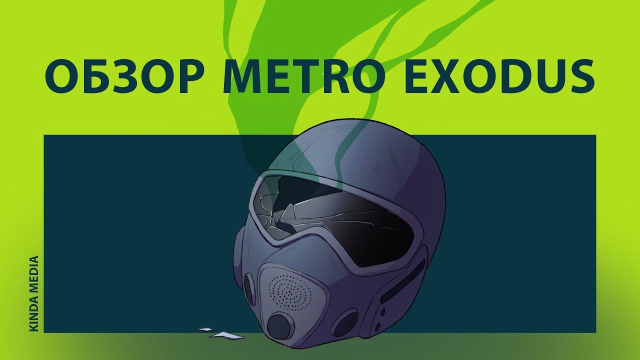 Обзор Metro Exodus  - прорыв или разочарование?