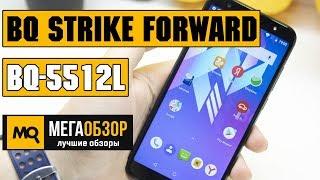 BQ-5512L Strike Forward обзор смартфона