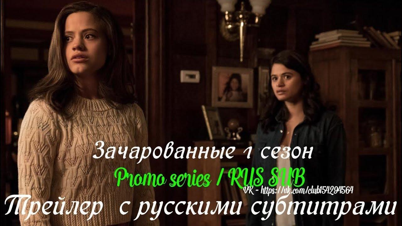 Зачарованные - Трейлер с русскими субтитрами 2 (Сериал 2018) // Charmed (CW) Trailer #2