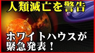 【衝撃】緊急公式発表!「太陽フレアがヤバい!」ホワイトハウスが人類...