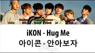 iKON (아이콘) - Hug Me (안아보자) (Color Coded Lyrics ENGLISH/ROM/HAN)