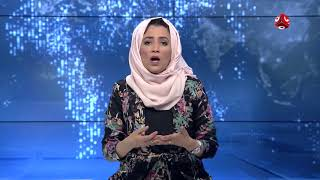 نشرة اخبار المنتصف 12-05-2018 | تقديم اماني علوان | يمن شباب