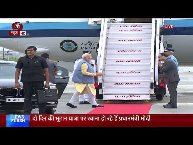 Prime Minister Narendra Modi leaves for 2-day visit to Bhutan