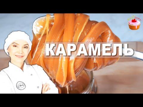 Вот 10 СЕКРЕТОВ Идеальной Карамели! Домашняя соленая карамель - Карамельный соус в домашних условиях